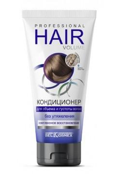 КОНДИЦИОНЕР для объема и густоты волос без утяжеления комплексное восстановление PROFESSIONAL HAIR VOLUME 180г 180