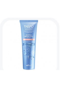 Экспресс Маска-гель д/лица д/всех типов кожи Активное насыщение влагой (туба 100 мл Гидроэффект)