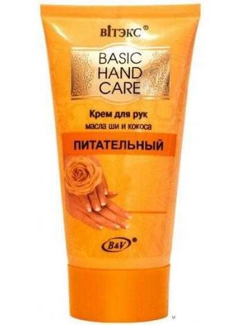 Крем для рук ПИТАТЕЛЬНЫЙ BASIC HAND CARE, 150мл.
