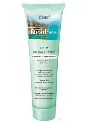 Косметика Мертвого моря Крем для рук и ногтей питание+укрепление,100мл.
