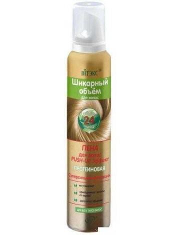ШИКАРНЫЙ ОБЪЕМ ПЕНА д/волос PUSH-UP Эффект протеино-я С/С.фикс д/всех типов волос,200мл.