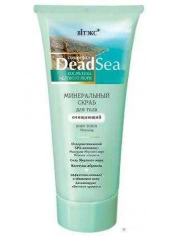 Косметика Мертвого моря Минеральный скраб для тела очищающий,200мл.