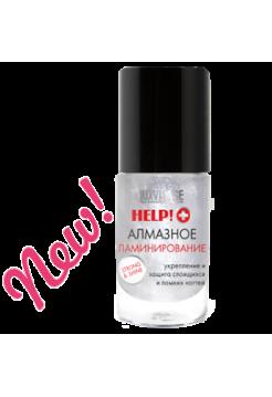 """Средство для ногтей """"HELP! +"""" Алмазное ламинирование 8.3г/6"""