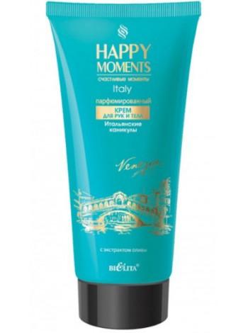 Парфюмированный крем для рук и тела Итальянские каникулы (туба 200 мл Happy moments)