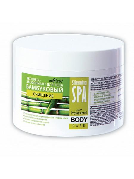 (Slimming SPA ) Экспресс-эксфолиант для тела БАМБУКОВЫЙ очищение (250 г BODY)