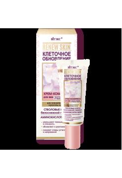 ReNEW Skin Клеточное обновление Крем-компресс для век против морщин и темных кругов,20мл.туба в кор.