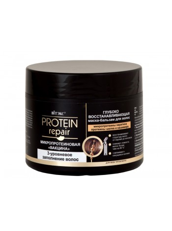 Protein Repair Микропротеиновая вакцина Глубоко восстанавливающая МАСКА-БАЛЬЗАМ для волос, 300мл.