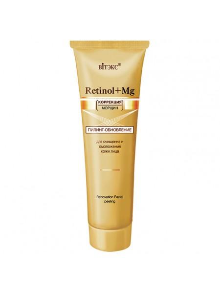 """""""RETINOL+MG""""коррекция морщин ПИЛИНГ-обновление для очищения и омоложения кожи лица,100мл."""