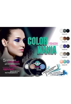 "Тени для век ""Smart Girl"" COLOR MANIA 34"