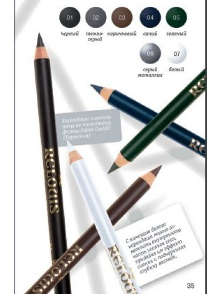 Карандаш контурный для глаз с витамином Е тон:07 Цвет:белый РБ1709-16