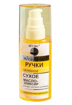 ИДЕАЛЬНЫЕ РУЧКИ Целебное сухое масло-эликсир для рук,ногтей и кутикулы, 50мл.