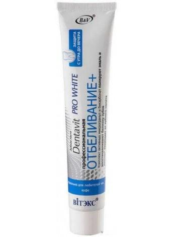 Зубная паста DENTAVIT PRO WHITE профессиональная Отбеливание+,85г.КОРОБОЧКА