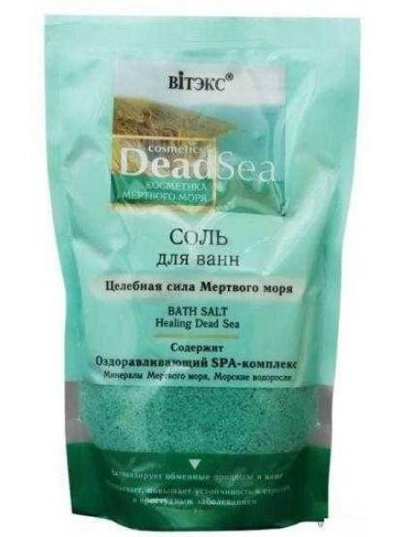 Косметика Мертвого моря Соль для ванн Целебная сила Мертвого моря,500г.пакет