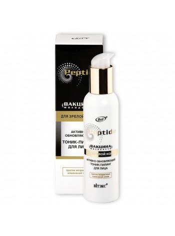 """Peptide """"Вакцина молодости"""" для зрелой кожи Активно обновляющ.ТОНИК-ПИЛИНГ д/лица,145 мл."""