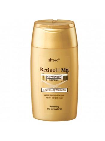 """""""RETINOL+MG""""коррекция морщин СЛИВКИ-демакияж для очищения лица и кожи вокруг глаз,150мл."""
