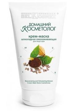 крем-маска шоколадная омолаживающая для лица и рук Домашний косметолог 100