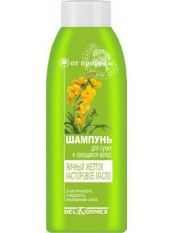 шампунь для сухих и секущихся волос яичный желток-касторовое масло От природы 500