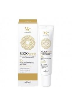 МезоСыворотка для лица 50+ Комплексное омоложение (туба 20 мл MEZOcomplex)
