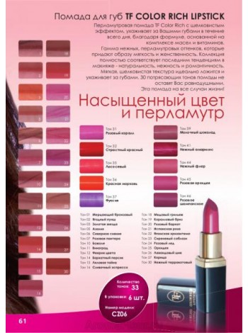 "TF помада ""Color Rich Lipstick""CZ06, тон 25"