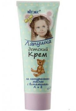 """""""ЛАПУШКА"""" Детский крем на натуральных маслах с витаминами А и Е,75мл."""