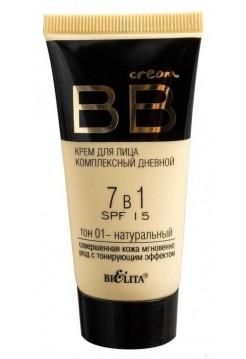 ВВ Крем для лица комплексный дневной 7 в 1 SPF 15 тон 01 (туба 30 мл BB cream)