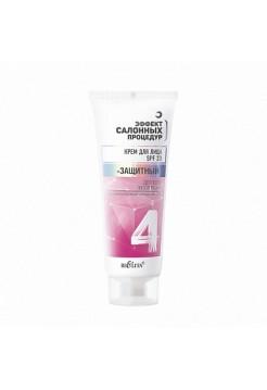 Крем для лица SPF 20 ЗАЩИТНЫЙ для всех типов кожи (туба 50 мл ЭСП)