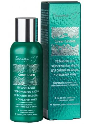 Увлажняющее гидрофильное масло д/снятия макияжа и очищения кожи серии green snake, 90 г