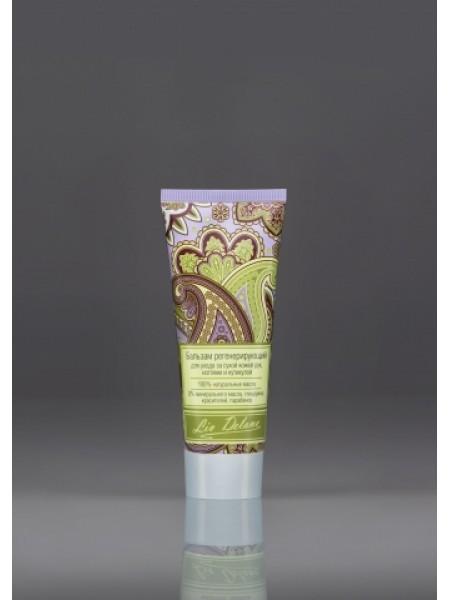 Oriental touch Бальзам регенерирующий для ухода за сухой кожей рук, ногтями и кутикулой, 75г