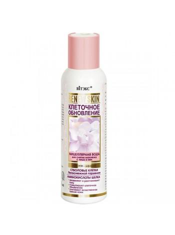 """ReNEW Skin Клеточное обновление Миццелярная вода """"Спонж-эффект"""" д/снятия макияжа с лица и век,150мл."""