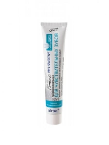 Зубная паста фторосодержащ Dentavit Sensitive/Дентавит,85г. для чувств. зубов