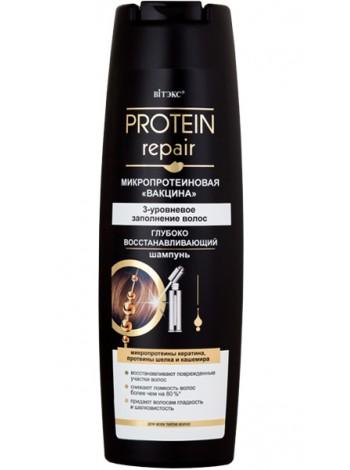 Protein Repair Микропротеиновая вакцина Глубоко восстанавливающий ШАМПУНЬ, 400мл.