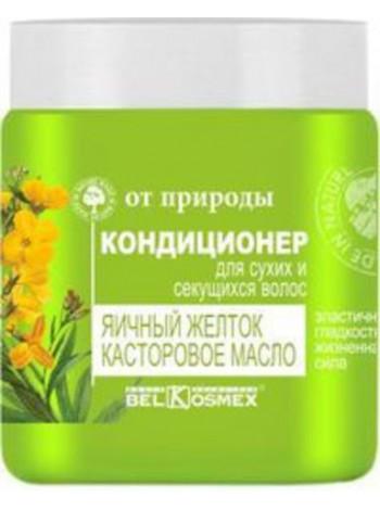кондиционер для сухих и секущихся волос яичный желток-касторовое масло От природы 500