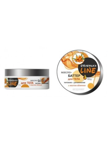 МАСЛО-БАТТЕР для тела питание увлажнение с маслом облепихи Облепиха LINE 150