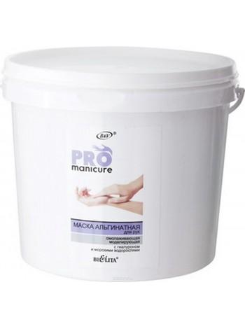 Маска альгинатная для рук омолаживающая моделирующая (300 г PRO Manicure)
