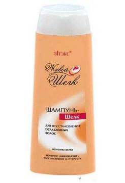 """ШАМПУНЬ-ШЕЛК для восстановления ослабленных волос, """" Живой шелк""""500мл."""