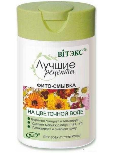 ЛУЧШИЕ РЕЦЕПТЫ Фито-смывка на цветочной воде,145мл.
