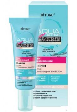 Aqua Super Active Суперувлажняющий ВВ-крем для лица с тонирующим эффектом,30мл.