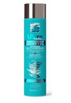 Минеральный ШАМПУНЬ Активное восстановление д/всех типов волос c экстр водоросл и черн икры Ultra marine 300 г