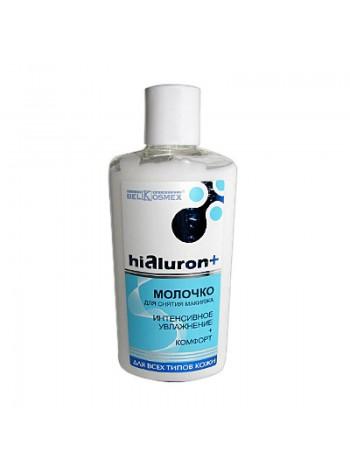 Hialuron+ Молочко д/снятия макияжа ИНТЕНС.УВЛАЖНЕНИЕ+КОМФОРТ д/всех типов кожи