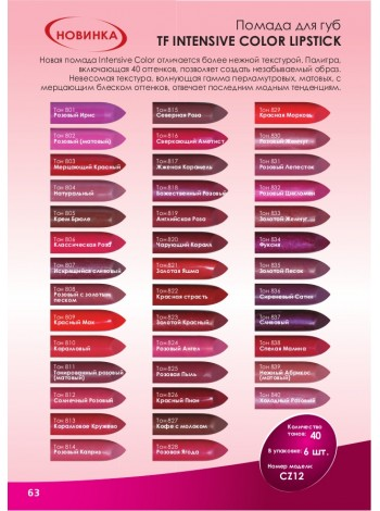 "TF/ Помада Z-12 Color Rich Lipstick Тон 819 /""Английская Роза"" - 6 шт."
