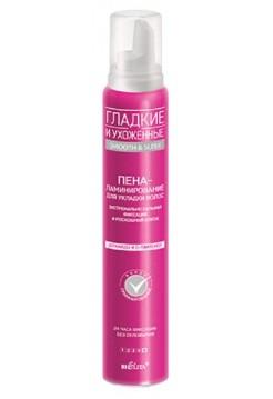 Пена-ламинирование д/укладки волос экстремально сильн.фиксация и роскошный блеск(200мл)
