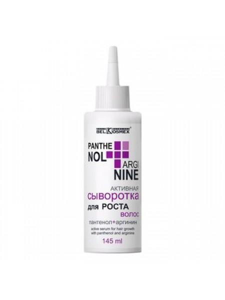 Активная СЫВОРОТКА для роста волос пантенол+аргинин PANTENOL+ARGININE 145мл