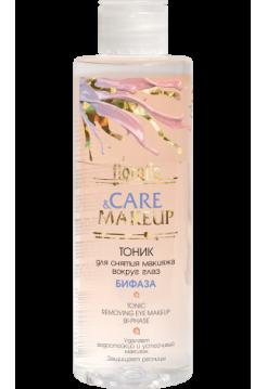 Тоник для снятия макияжа вокруг глаз бифаза 200мл Сare & Makeup