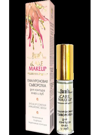 Гиалуроновая сыворотка для контура глаз и губ 8мл Сare & Makeup