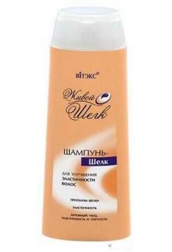 """ШАМПУНЬ-ШЕЛК для улучшения эластичности волос, """" Живой шелк""""500мл."""