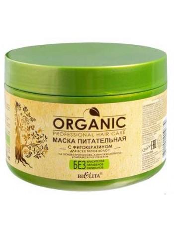 Маска питательная с фитокератином для всех типов волос (500 мл ORGANIC)