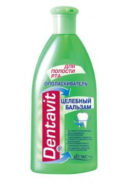 """Dentavit Ополаск.д/полости рта """"Целебный бальзам"""" 300мл"""