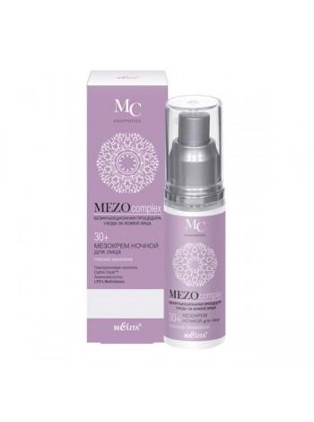 МезоКрем ночной для лица 30+ Глубокое увлажнение (50 мл MEZOcomplex)