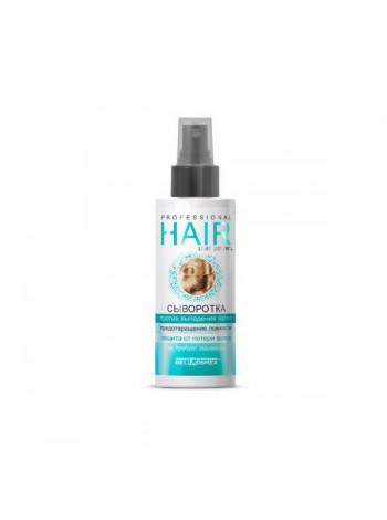 Сыворотка против выпадения волос предотвращение ломкости защита от потери волос HAIR LOSS CONTROL 145 мл 145мл