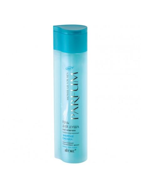 Shower gel for men PARFUM Гель для душа для мужчин парфюмированный ЭНЕРГИЯ ОКЕАНА,350мл.